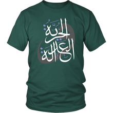 "Arabic ""Freedom and Justice"" Men's T-Shirt"