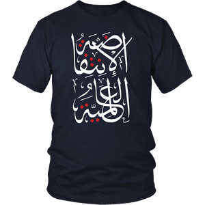 "Arabic ""Global Intifada"" Men's T-shirt"