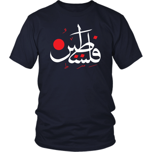 Palestine Men's T-shirt