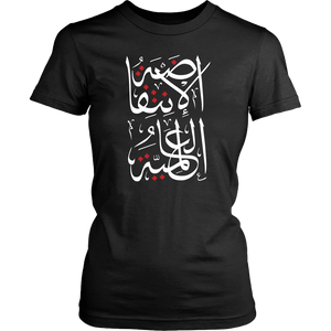 "Arabic ""Global Intifada"" Women's T-shirt"