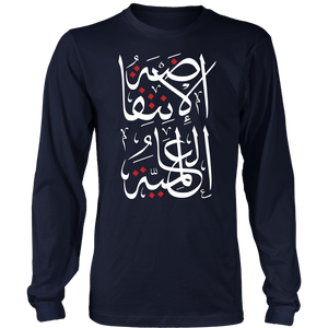 "Arabic ""Global Intifada"" Unisex Long Sleeve"