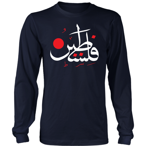 Palestine Unisex Long Sleeve T-shirt