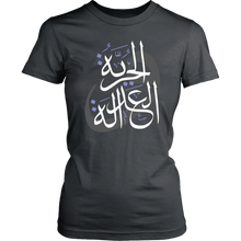 "Arabic ""Freedom and Justice"" Women's T-Shirt"