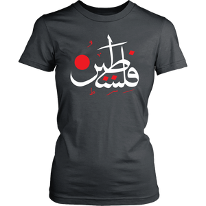Palestine Women's T-shirt