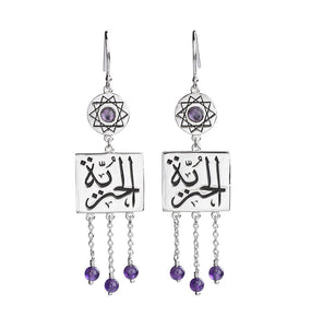 "Freedom ""huriyyeh"" Arabic Calligraphy Earrings: Amethyst"