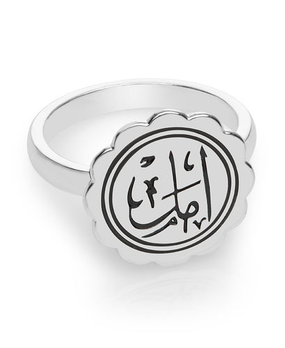 Amal (hope) Arabic calligraphy ring