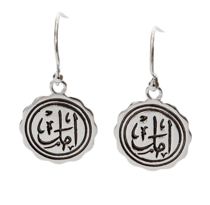 Amal (hope) Arabic calligraphy earrings