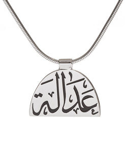 Arabic calligraphy Justice necklace