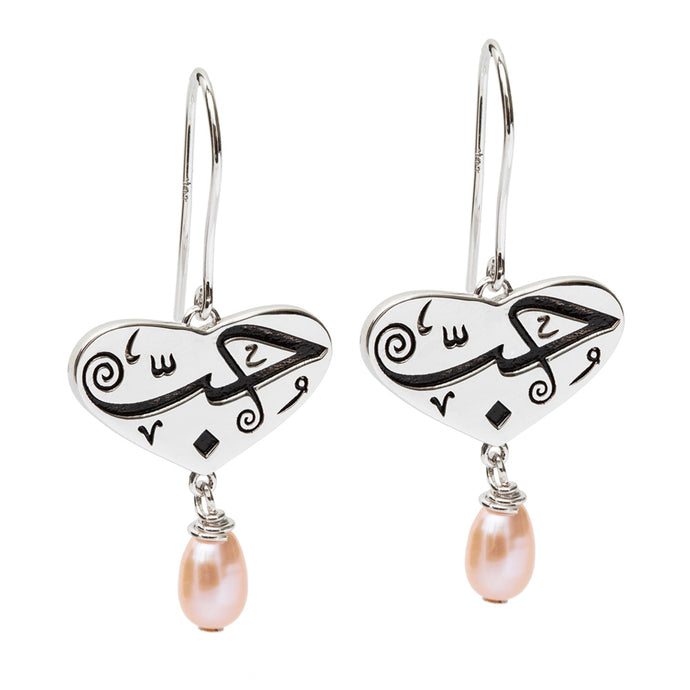 Love and pink pearls Arabic calligraphy earrings