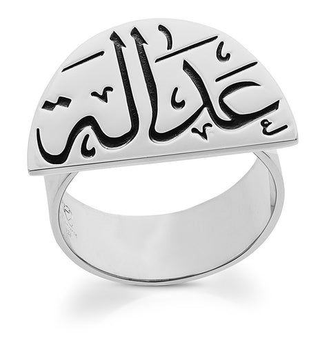 Arabic calligraphy Justice ring for men