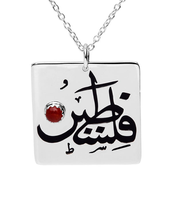Petite Palestine necklace in Sterling Silver Arabic calligraphy