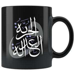 Freedom and Justice Coffee Mug