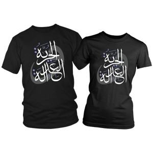 "His and Hers Arabic ""Freedom and Justice"" T-Shirt"