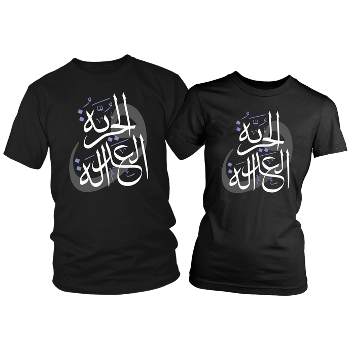 His and Hers Arabic