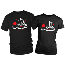 "His and Hers Arabic ""Palestine"" T-shirt"