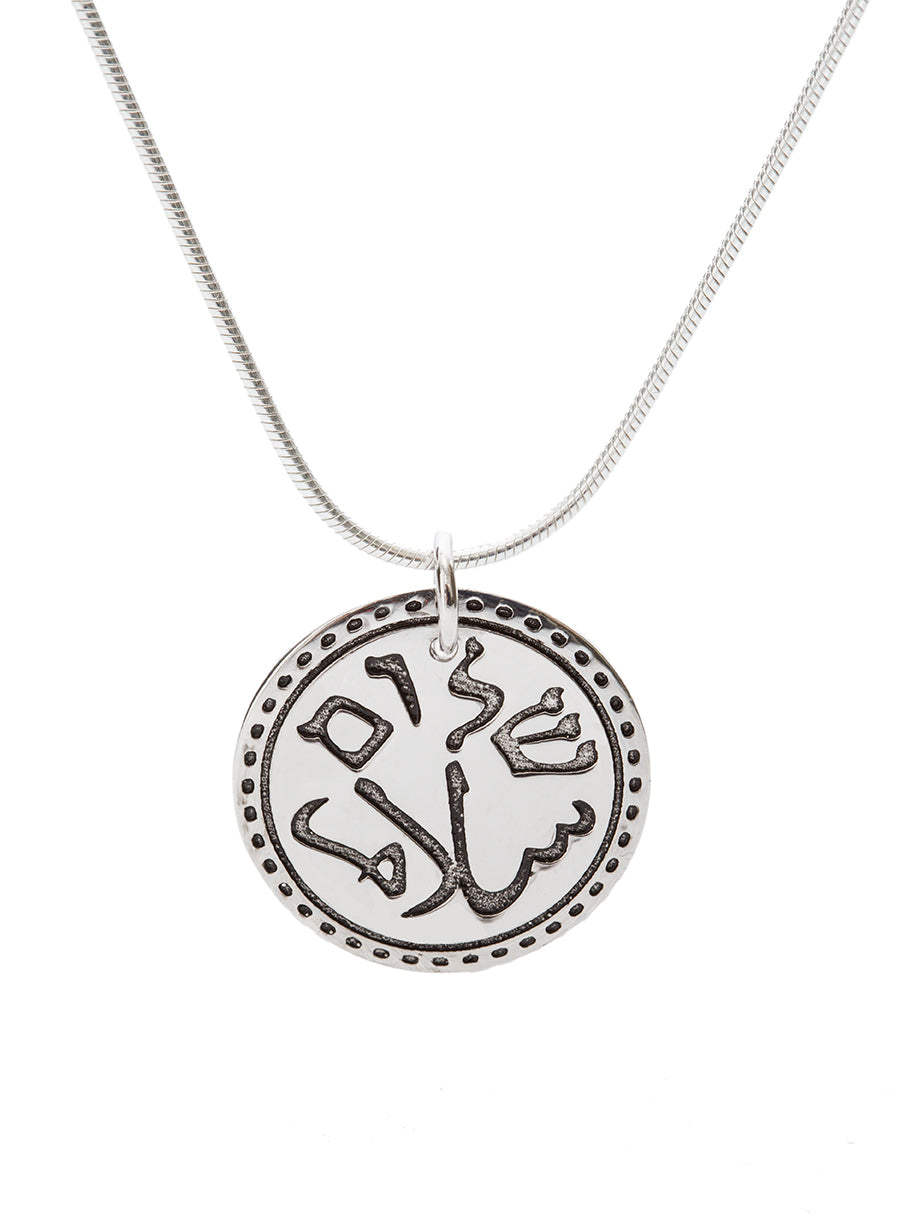 Salam Shalom Peace Coin necklace in Hebrew and Arabic