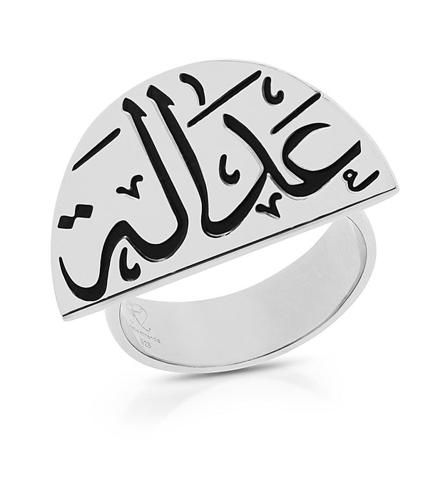 Arabic calligraphy Justice ring for women