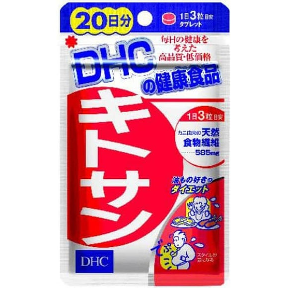 DHC Chitosan 60 Tablet JAPAN Slimming Diet