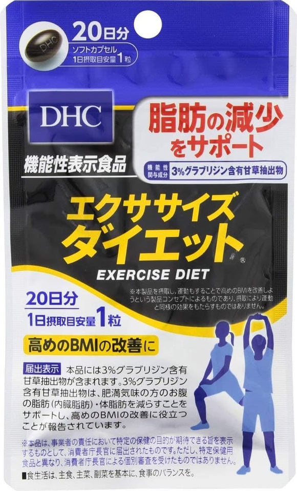 DHC Supplement Exercise Diet 20 Tablet Slimming JAPAN