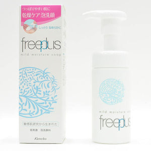 Kanebo freeplus mild Moisture Soap 100ml (mini) Skincare Japan