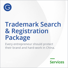 Load image into Gallery viewer, GlobalTQM TradeMark Search