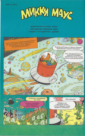 Mickey Mouse Magazine (Russian Version) #1 - The Cricket Gallery