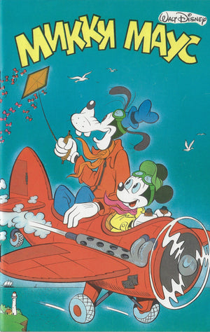 Mickey Mouse Magazine Russian Version #1 1989 Rare - The Cricket Gallery
