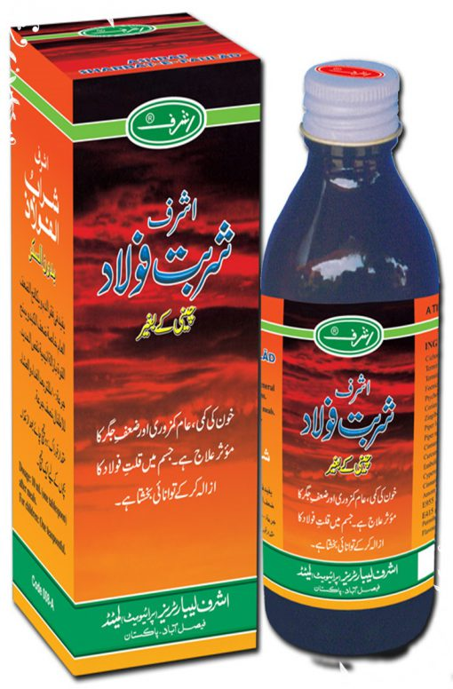 Ashraf Sharbat-e-Faulad (Sugar Free) 120 ml