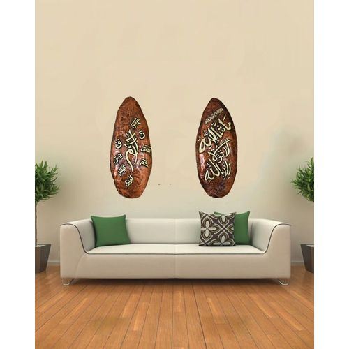 Pack Of 2 Gold Embossed Bronze Wall Hanging-Loh E Quraani
