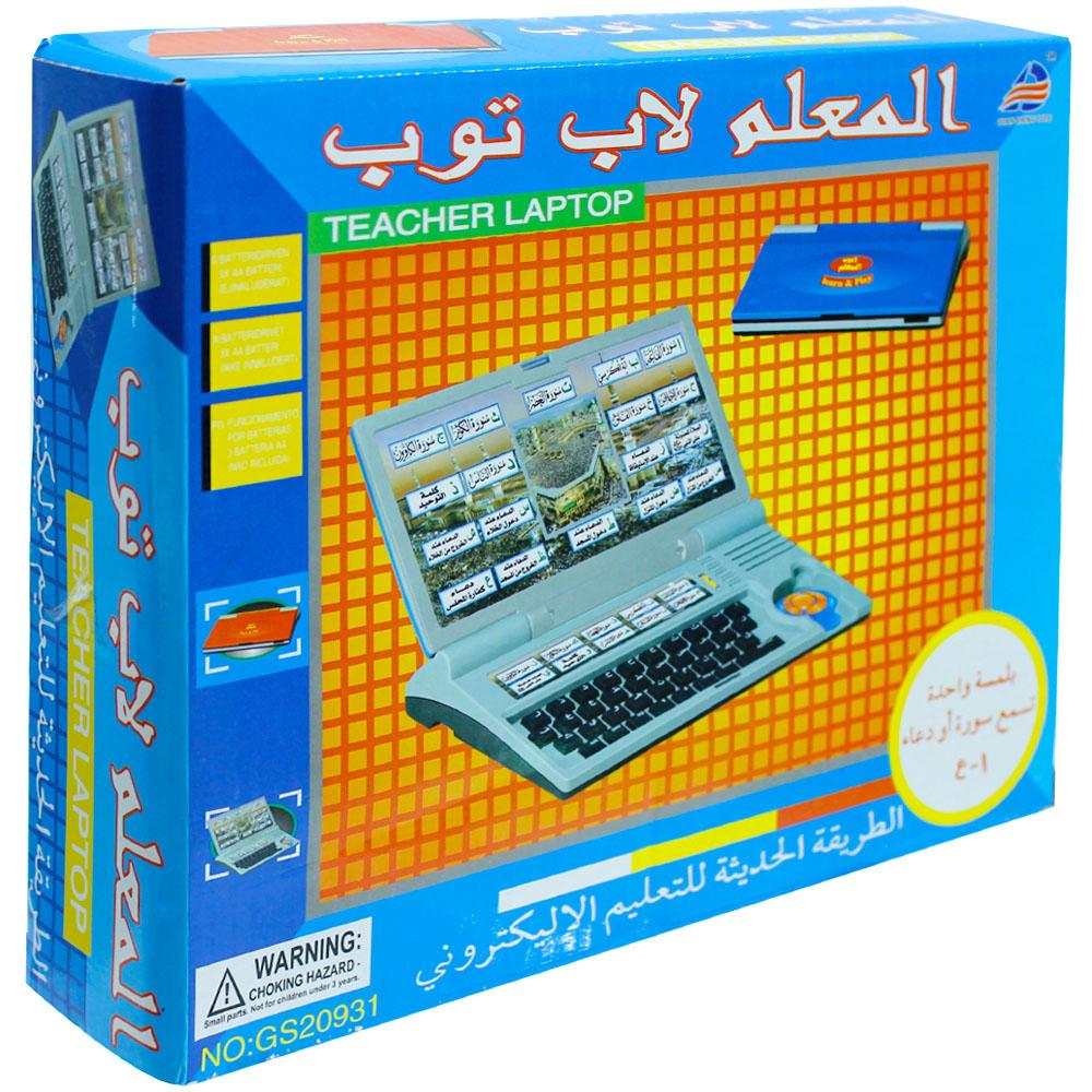 Arabic Laptop small for Kids