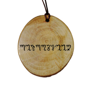 Your Name Engraved Theban Magick Rune Personalised Wood Necklace
