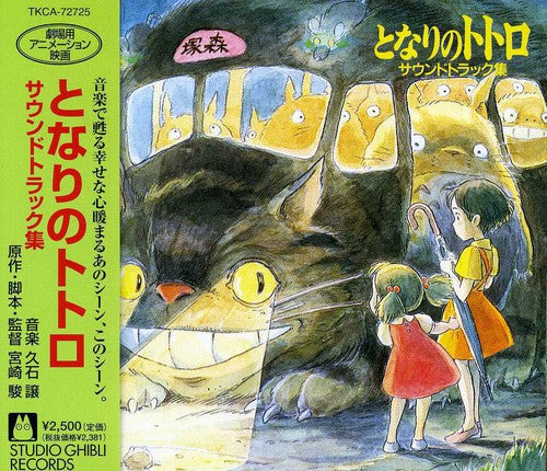 MY NEIGHBOR TOTORO / O.S.T. - MY NEIGHBOR TOTORO / O.S.T. (CD)