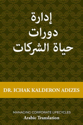 Managing Corporate Lifecycles (Arabic) (e-Book)