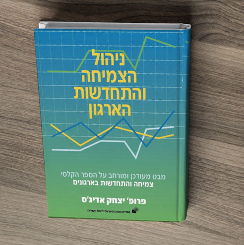 Managing Corporate Lifecycles (Hebrew)