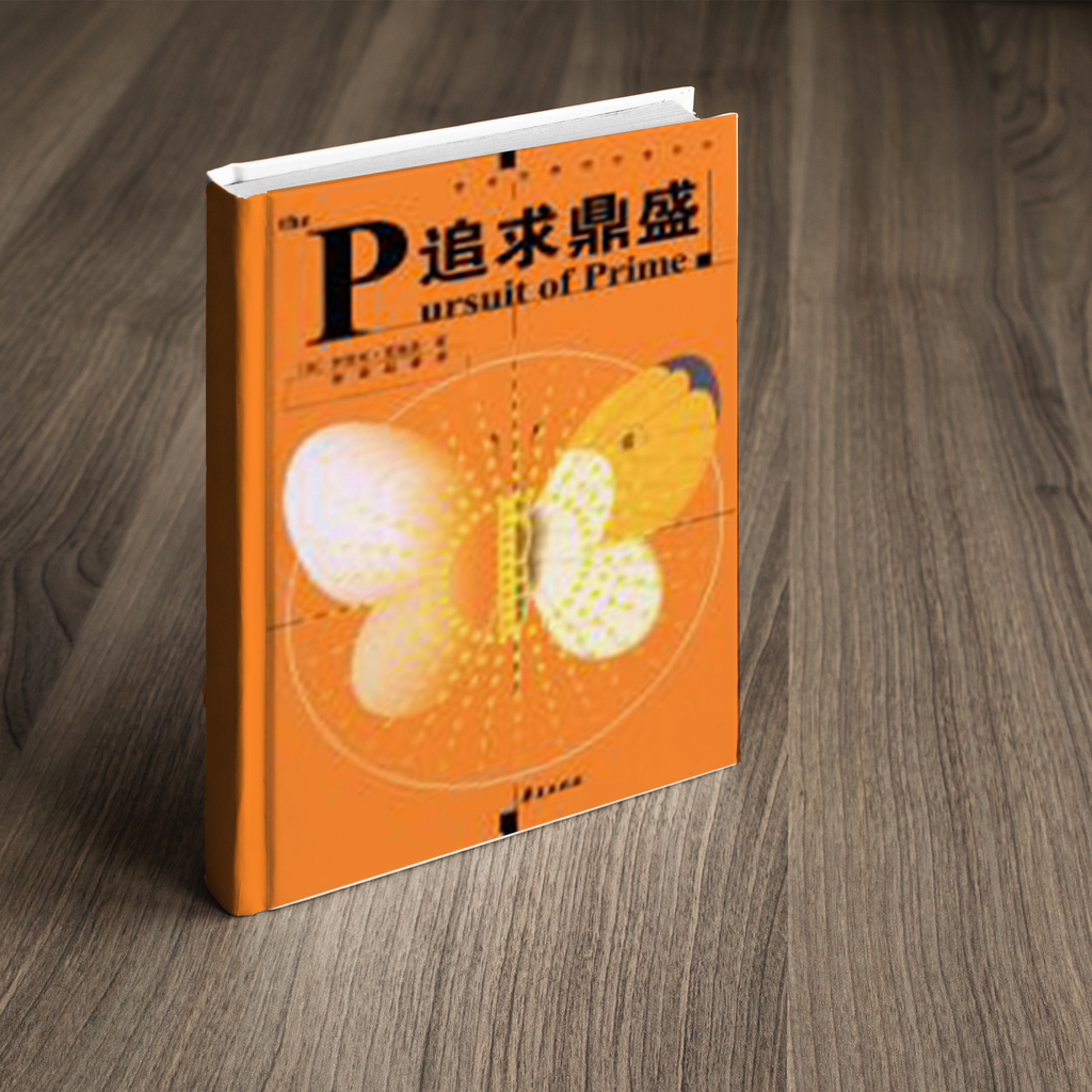 MANDARIN: The Pursuit of Prime