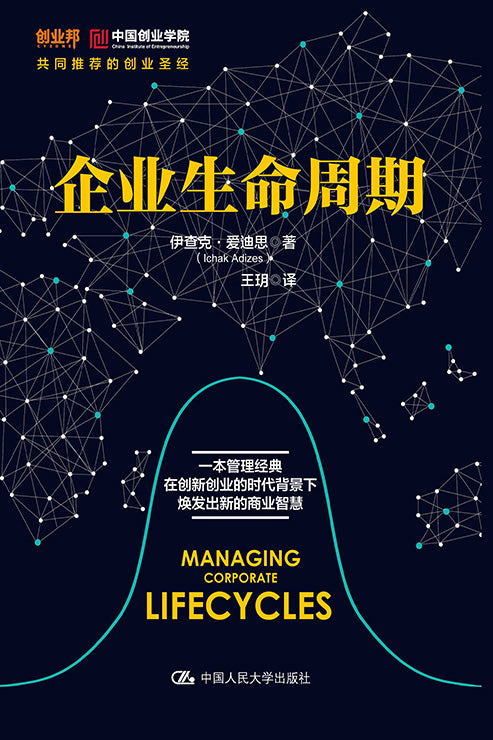 Managing Corporate Lifecycles (Chinese)