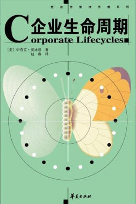 Corporate Lifecycles (Chinese)