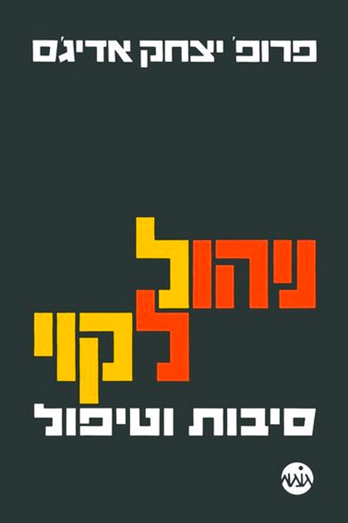 How to Solve the Mismanagement Crisis (Hebrew)