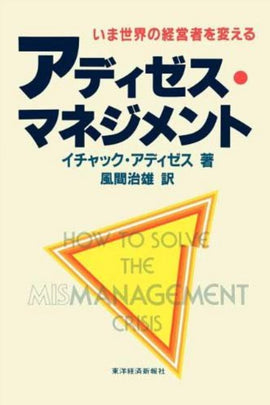 How to Solve the Mismanagement Crisis (Japanese)