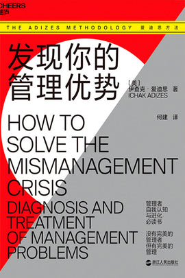 How to Solve the Mismanagement Crisis (Chinese)