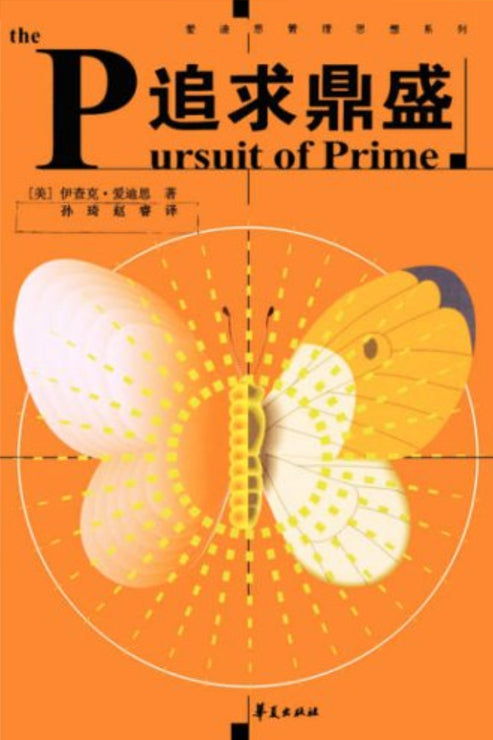 The Pursuit of Prime (Traditional Mandarin)