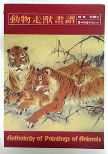 Anthology of Paintings of Animals