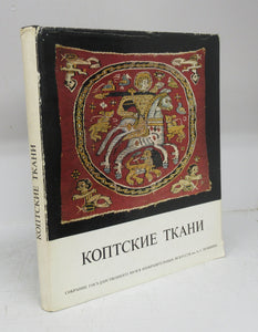Koptsi tkani katalog [Coptic Textiles: Collection of Coptic Textiles, State Pushkin Museum of Fine Arts, Moscow]