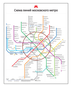 Moscow Metro Poster
