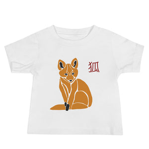 Fox Short Sleeve Tee - Baby