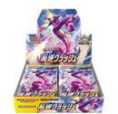 Pokemon Japanese - TCG - REBELLION CRASH Booster Box