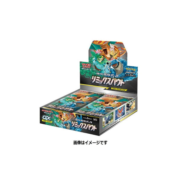 Pokemon Japanese - TCG - SM11A REMIX BOUT Booster Box