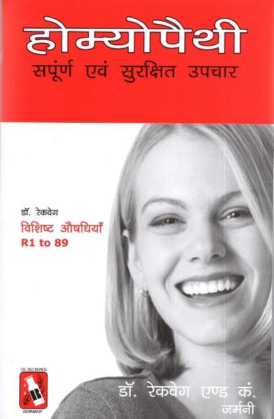 Homeopathy for total & safe cure, Dr Reckeweg Medicine Book in Hindi