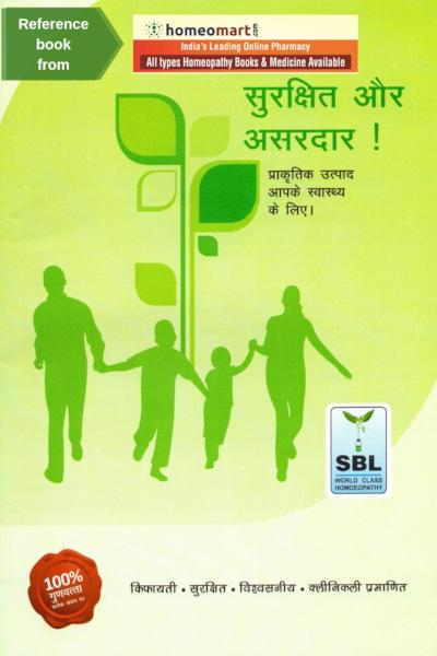 Surakshit aur Asardar, SBL Homeopathic Medicine Booklet in Hindi 58 Pages