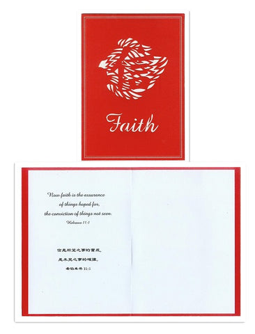 Vertical Evergreen Card with Scripture